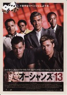 Ocean's Thirteen - Japanese Movie Poster (xs thumbnail)