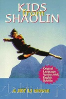 Kids From Shaolin - DVD cover (xs thumbnail)