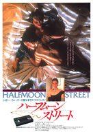 Half Moon Street - Japanese Movie Poster (xs thumbnail)