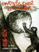 Tengoku to jigoku - French Movie Poster (xs thumbnail)