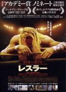 The Wrestler - Japanese Movie Poster (xs thumbnail)