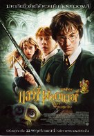 Harry Potter and the Chamber of Secrets - Thai Movie Poster (xs thumbnail)