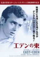 East of Eden - Japanese DVD cover (xs thumbnail)