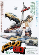 Gone in 60 Seconds - Japanese Movie Poster (xs thumbnail)