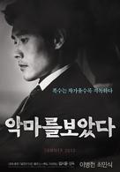 Akmareul boatda - South Korean Movie Poster (xs thumbnail)