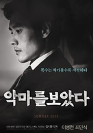 Akmareul boatda - South Korean Movie Poster (xs thumbnail)