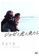 Joze to tora to sakana tachi - Japanese Movie Cover (xs thumbnail)