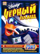 """Darkwing Duck"" - Russian Movie Cover (xs thumbnail)"