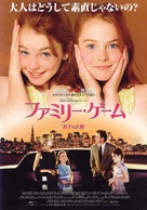 The Parent Trap - Japanese Movie Poster (xs thumbnail)
