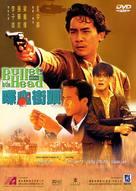 Die xue jie tou - Hong Kong DVD cover (xs thumbnail)