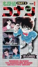 """Meitantei Conan"" - Japanese VHS cover (xs thumbnail)"