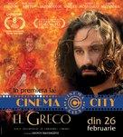 El Greco - Romanian Movie Poster (xs thumbnail)