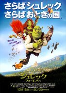 Shrek Forever After - Japanese Movie Poster (xs thumbnail)