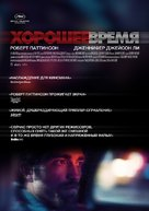 Good Time - Russian Movie Poster (xs thumbnail)