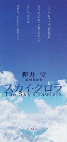 Sukai kurora - Japanese Movie Cover (xs thumbnail)