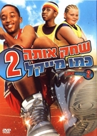 Like Mike 2 - Israeli Movie Cover (xs thumbnail)