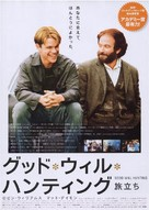 Good Will Hunting - Japanese Movie Poster (xs thumbnail)