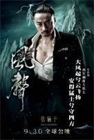Feng sheng - Chinese Movie Poster (xs thumbnail)