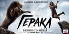 Hercules - Russian Movie Poster (xs thumbnail)