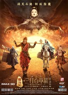 The Monkey King: The Legend Begins - Chinese Movie Poster (xs thumbnail)