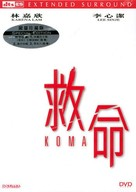 Koma - Chinese poster (xs thumbnail)