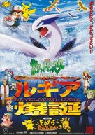 Pokémon: The Movie 2000 - Japanese Movie Poster (xs thumbnail)