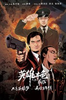 Ying hung boon sik - Chinese Re-release movie poster (xs thumbnail)