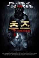 Choose - South Korean Movie Poster (xs thumbnail)