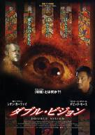 Shuang tong - Japanese Movie Poster (xs thumbnail)