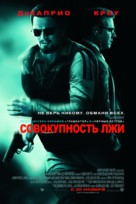 Body of Lies - Russian Movie Poster (xs thumbnail)