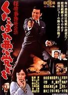 Tantei jimusho 23: Kutabare akuto-domo - Japanese Movie Poster (xs thumbnail)