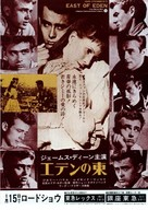 East of Eden - Japanese poster (xs thumbnail)