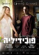Phobidilia - Israeli Movie Poster (xs thumbnail)