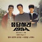 """Reply 1994"" - South Korean Movie Cover (xs thumbnail)"