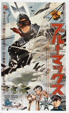 The Blue Max - Japanese Movie Poster (xs thumbnail)