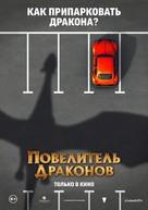 Dragon Rider - Russian Movie Poster (xs thumbnail)