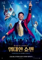 The Greatest Showman - South Korean Movie Poster (xs thumbnail)