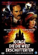 Krasnye kolokola, film pervyy - Meksika v ogne - German DVD movie cover (xs thumbnail)