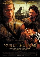 Troy - Taiwanese Movie Poster (xs thumbnail)