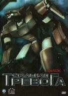 """Full Metal Panic!"" - Russian DVD cover (xs thumbnail)"