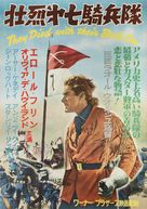 They Died with Their Boots On - Japanese Movie Poster (xs thumbnail)