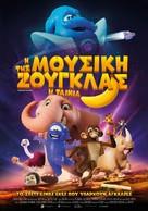 Jungle Beat: The Movie - Greek Movie Poster (xs thumbnail)
