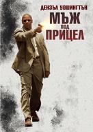 Man On Fire - Bulgarian DVD cover (xs thumbnail)