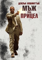 Man on Fire - Bulgarian DVD movie cover (xs thumbnail)
