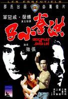 Hong quan xiao zi - Hong Kong Movie Cover (xs thumbnail)