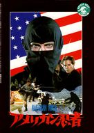 American Ninja - Japanese Movie Cover (xs thumbnail)