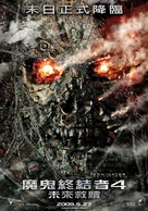 Terminator Salvation - Taiwanese Movie Poster (xs thumbnail)