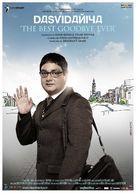 Dasvidaniya - Indian Movie Poster (xs thumbnail)