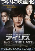 Iris: The Movie - Japanese Movie Poster (xs thumbnail)