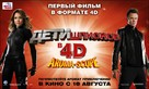 Spy Kids: All the Time in the World in 4D - Russian Movie Poster (xs thumbnail)